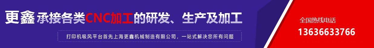上海更鑫机械制造有限公司